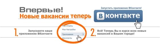 Работа в Витебске - ежедневные вакансии Вконтакте