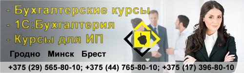Бухгалтерские курсы и услуги, бизнес-семинары, юридические услуги - Сервис-Люкс