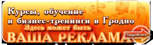 Курсы, семинары, тренинги в Гродно