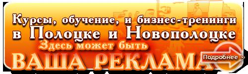 Курсы, семинары, тренинги в Полоцке и Новополоцке