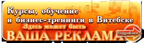 Курсы, семинары, тренинги в Витебске
