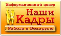 Инфоцентр Наши Кадры